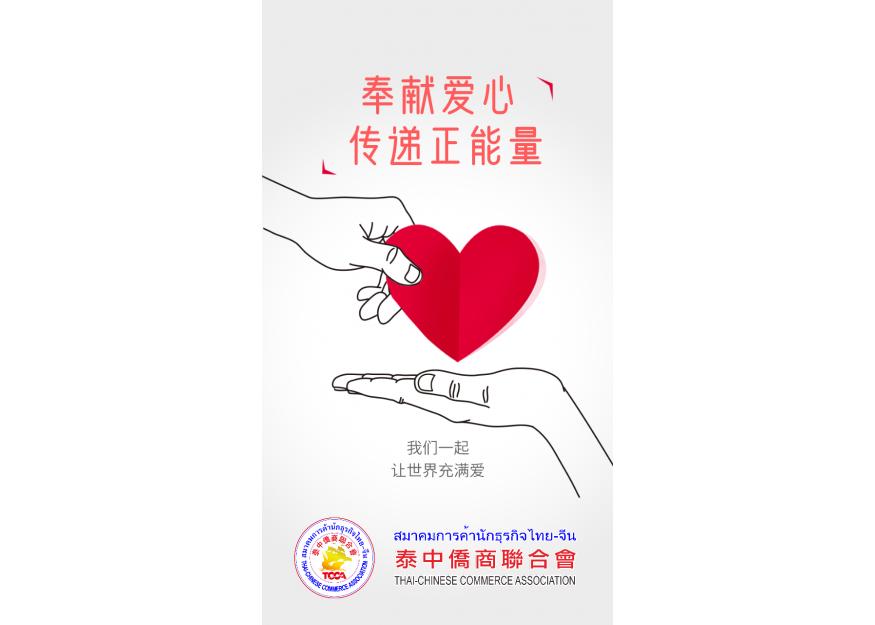 著名企业家董洪齐先生向泰中侨商联合会捐赠20万泰铢支援抗疫