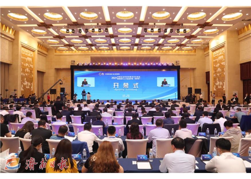 2021华商企业科技创新合作交流会在济南开幕 中泰侨商创新产业综合体项目签约成功