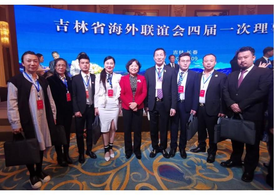 泰中侨商联合会受邀参加吉林省海外联谊会四届一次理事大会