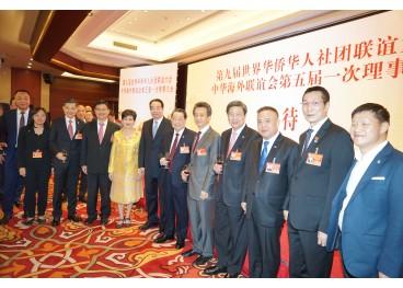 习近平会见第九届世界华侨华人社团联谊大会和中华海外联谊会五届