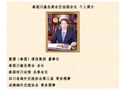 泰国川渝总商会汪治国会长-个人简介