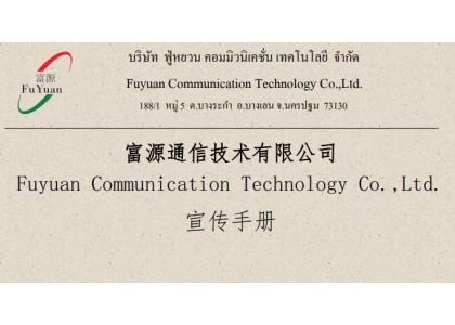 富源通信技术有限公司宣传手册-2018年版