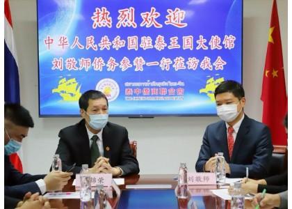 刘敬师侨务参赞莅访泰中侨商联合会