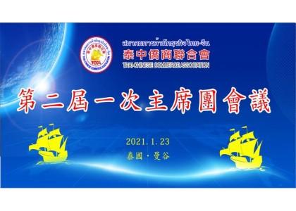泰中侨商联合会召开第二届一次主席团会议