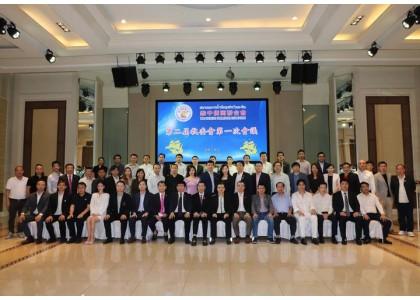 泰中侨商联合会召开第二届执委会第一次会议